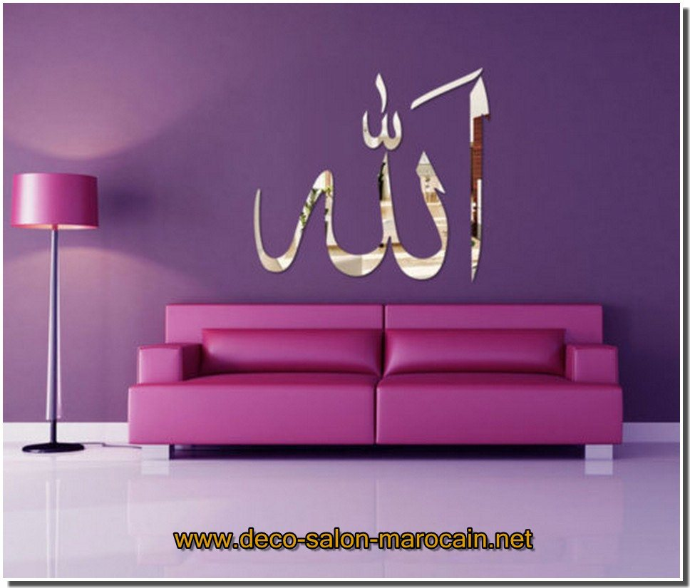 calligraphie arabe en sticker d coration marocaine de salon d co salon marocain. Black Bedroom Furniture Sets. Home Design Ideas